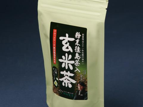 【緑茶の柔らかな味と玄米の香り】猿島茶入り玄米茶ティーバッグ2.5gx20個