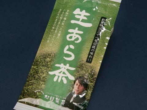 【実質送料無料3袋セット】猿島茶 生あら茶 100gx3袋【新鮮な香り】