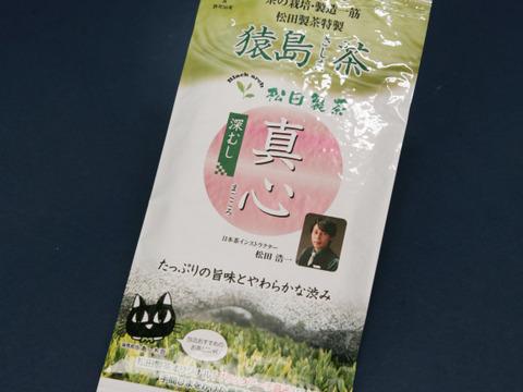 【当店だけの味】猿島茶 真心 100g