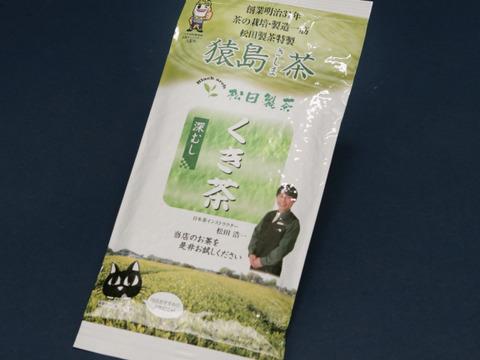 【香り高い茎の香り】猿島茶 深蒸しくき茶 100g