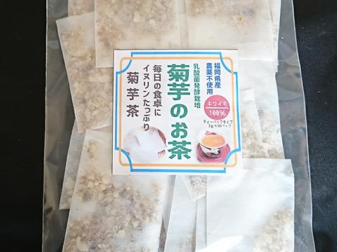 【夏嵐 さん専用】菊芋茶(30パック)✖4袋