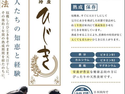 残り3セット【福岡県産】漁村製法の天然乾燥ひじき☆3袋