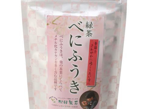 【実質送料無料2個セット】緑茶べにふうき 2.5gⅹ15個ⅹ2セット【花粉の時期に】
