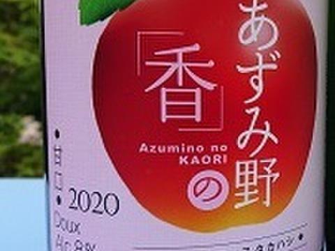 よく冷やしてお飲み下さい。安曇野のりんごで作ったシードルです。「あずみ野の香」甘口750ml爽やかな甘みを。美味しい。