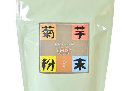 菊芋焙煎パウダー200g北海道産自生きくいも100%