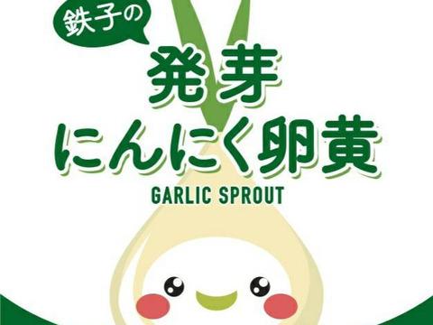 日本一のにんにく卵黄!コロナに勝つ「鉄子(てつこ)の発芽にんにく卵黄」