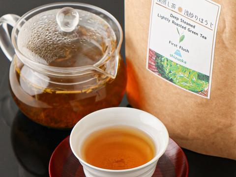 【日本茶アワード入賞】珍しい 深蒸し茶浅煎りほうじ茶 味深いほうじ茶 100g  2袋セット