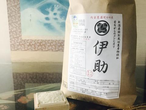 【新潟県産】農薬化学肥料不使用!昔ながらのコシヒカリ『伊助』(5㎏)