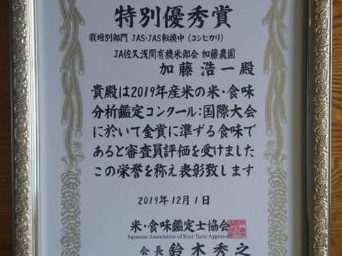 長野県産 有機JAS栽培米 コシヒカリ玄米5kg
