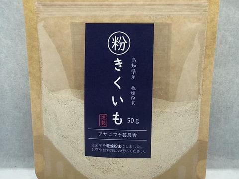 高知県産 菊芋パウダー 乾燥きくいも粉末50g ご飯やお味噌汁に! 話題のスーパーフード 菊芋 パウダー イヌリンが豊富  食物繊維