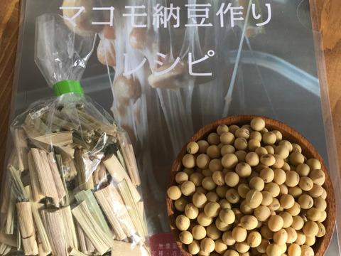 【自分でできる納豆作り】レシピ付きマコモ納豆セット(無農薬・無化学肥料)