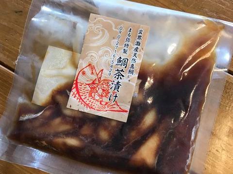 【ギフト】100%天然真鯛の鯛茶漬け(4袋セット)