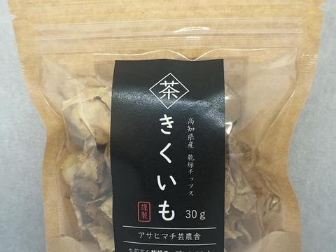 高知県産菊芋チップ イヌリンたっぷり!乾燥きくいもチップス30g 菊芋茶 そのまま食べることもできます!野菜チップスとしても  お試しサイズ  食物繊維
