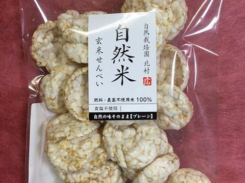 ふっくら「自然米 玄米せんべい」(添加物無し・食塩不使用35g×1袋)