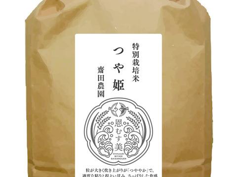 ツヤツヤに感動!!✼宮城県産つや姫5キロ✼特別栽培米循環型農法