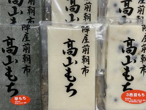 【飛騨高山つきたて切り餅】白餅・草餅・豆餅3種2PCずつセット(約2キロ)
