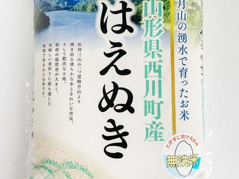【山形県産 美味しい「はえぬき」5kg 2020年新米】精米無洗米 一等米 際立つ美味しさ 定番の美味しさは根強い人気です♪♪