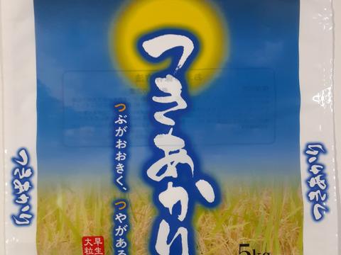 <精米>山形県高畠産つきあかり10kg(5㎏×2袋)