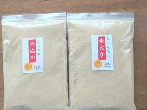 自然農法の米ぬか【レターパックでお届け】300グラム×2袋