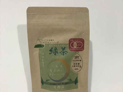 【数量限定】有機栽培なんめい 2019日本茶award受賞茶【ティーバッグ2.5g×12包(30g)】
