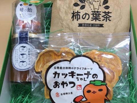 豊橋の恵みセット 農薬不使用柿の葉茶・次郎柿の甘さぎゅとドライ柿・ジャムを料理に使おう