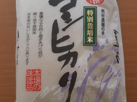 新米『絶品』西村さんちの美味しいお米 コシヒカリ 精米3キロ