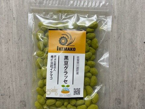 【今だけ500円OFF】黒豆抹茶グラッセセット