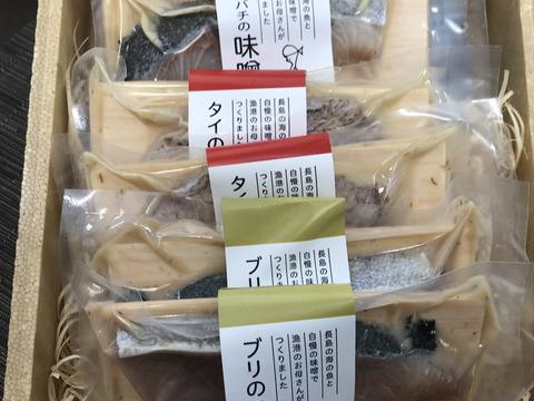 【夏ギフト】金箱入り長島のお魚味噌漬けセット【熨斗つき】