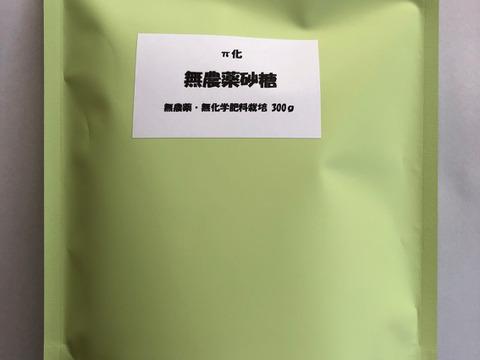 <メール便のため時間指定できません>米国農務省 認定商品! ミネラルたっぷり「無農薬砂糖」【1袋】