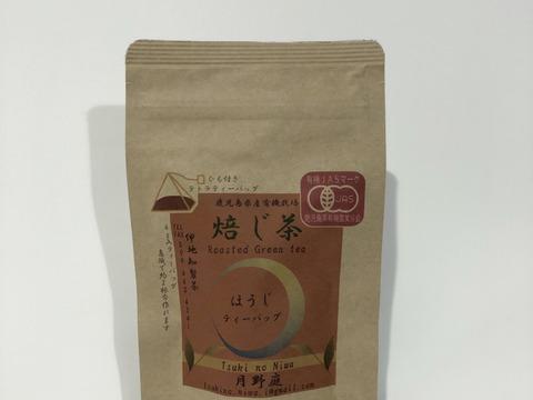 【有機栽培茶】香ばしいほうじ茶【ティーバッグ4g×10包(40g)】