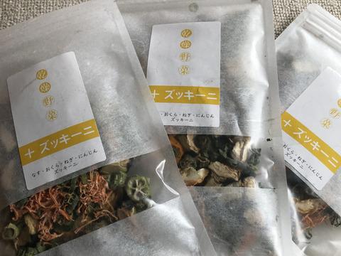 簡単でおいしい!乾燥野菜【+ズッキーニ】ねぎ、なす、にんじん、オクラ、ズッキーニ(20g×3袋)