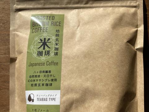 自然栽培ササシグレの「玄米珈琲」ティーバッグタイプ15包入り