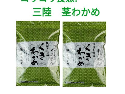 コリコリ食感!茎わかめ☆ 400g×2袋