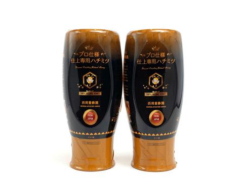 【お得な2本セット】「蜂蜜専用チューブ」 ☆〈500g×2本〉プロ仕様仕上げ専用蜂蜜