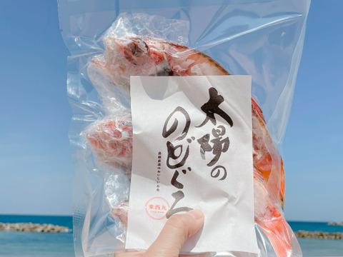【太陽ののどぐろ】日本海で育った絶品のどぐろ!2枚×3セット 小サイズ