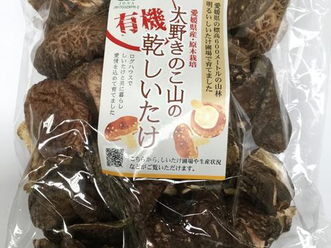 有機原木乾椎茸(訳あり270g)