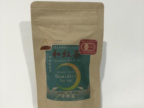 【有機和紅茶】ストレートでもほのかに甘い【ティーバッグ2.5g×12包(30g)】