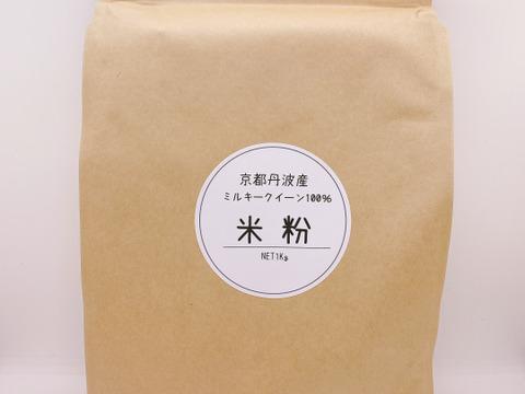 令和2年産ミルキークイーン米粉1kg×12袋
