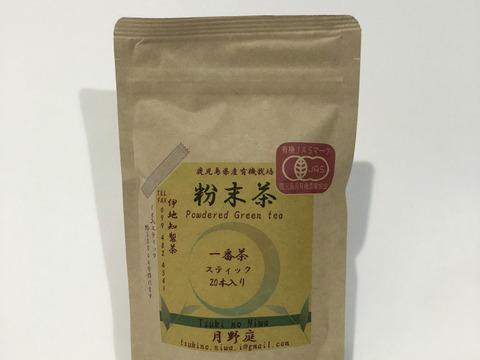 【有機栽培】料理やお菓子作りに大活躍!有機粉末茶【スティックタイプ1g×20包(20g)】