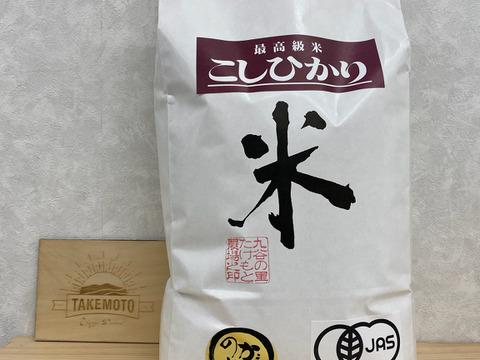 (白米20kg)有機JAS認証コシヒカリ20kg【令和元年産米】(石川県産)