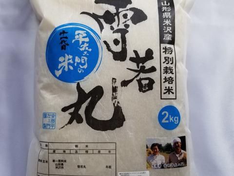 令和2年産 雪若丸・コシヒカリ・ミルキークイーン各2kg 3品種【熨斗付き可】