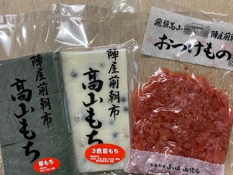 【飛騨高山 餅+漬物セット】切餅2PC+赤カブ刻み漬け1PC【送料360円】