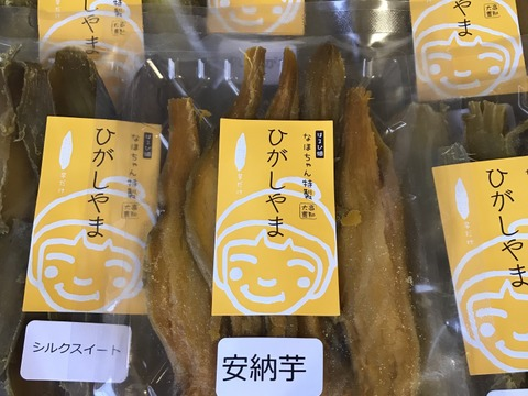 【干し芋】6品種お試しセット!なほちゃん特製ひがしやま