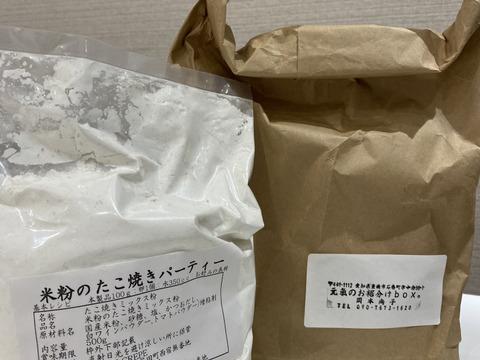お試し【カリッととろっと】米粉のたこ焼きパーティー×3