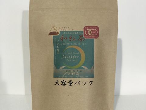 【有機和紅茶】ストレートでもほのかに甘い 大容量パック【ティーバッグ2.5g×36包(90g)】