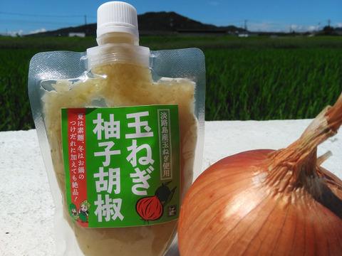 【玉ねぎ柚子胡椒200g】淡路島の玉ねぎだからできた世界に一つだけの商品!!