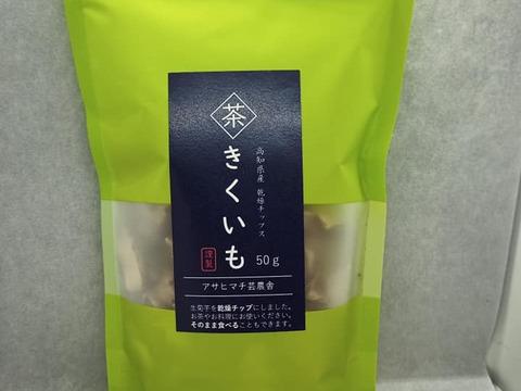 高知県産菊芋チップ イヌリンたっぷり!乾燥きくいもチップス50g~ 菊芋茶 そのまま食べることもできます!  野菜チップスとしても  食物繊維
