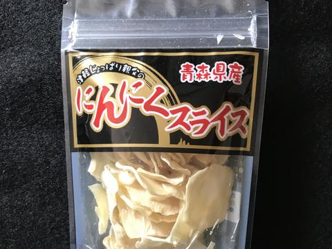 青森県産じょっぱり親父のにんにくスライス (乾燥) 20g 3袋セット