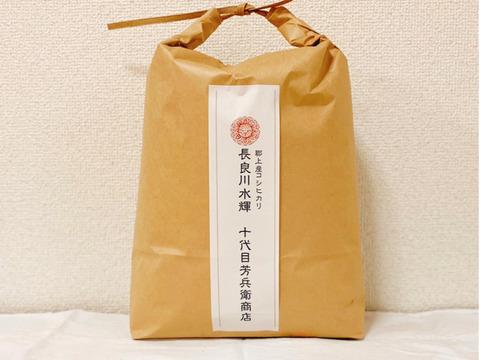 長良川水輝 郡上産コシヒカリ 白米5kg