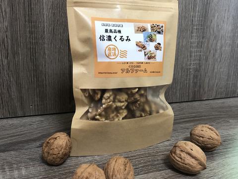 剥きくるみ / 100g (長野県 東御市産 信濃くるみ 自社栽培・加工)